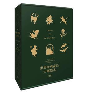 世界经典童话大师绘本