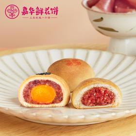 嘉华 云腿小饼12、16枚礼盒 多口味可选