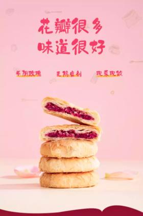 【花养花】玫瑰鲜花饼260g(6枚)