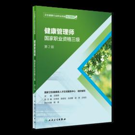 健康管理师  国家职业资格三级(卫生健康行业职业技能培训教程)(第2版)