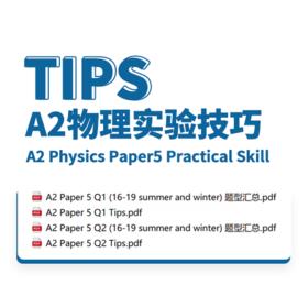 A2物理实验技巧tips