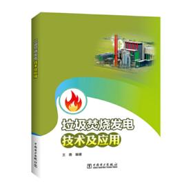 *新书推荐| 垃圾焚烧发电技术及应用