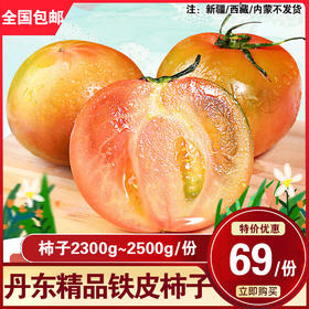 丹东精品铁皮柿子2300g~2500g/份