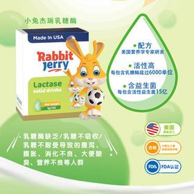 小兔杰瑞008478小兔杰瑞乳糖酶