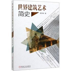 世界建筑艺术简史