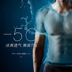 【下单送冰垫:羊奶丝冷感T恤,穿上直降5°】日本MILMUMU羊奶丝无痕冰感T恤、一片式无痕男款T恤  速干凉爽不闷汗