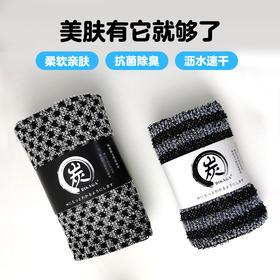 【拍2送1搓泥神器】日式竹炭纤维洗澡毛巾