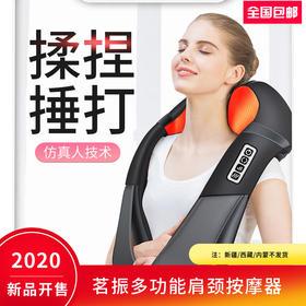 茗振多功能肩颈按摩器