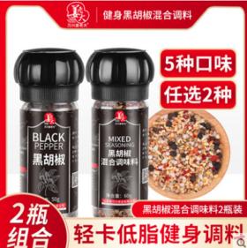 【姜老大】黑胡椒系列调料