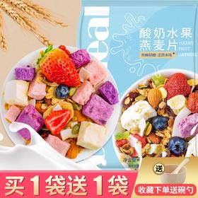 【拒绝添加】厨房假日酸奶果粒燕麦片 12种酸奶果粒 待餐饱腹  好吃不发胖香脆可口,干吃冲泡都可以