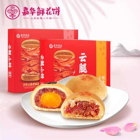 嘉华 云腿小饼6枚礼盒 多口味可选