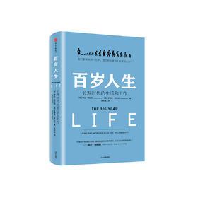 【新书首周特惠】百岁人生:长寿时代的生活和工作