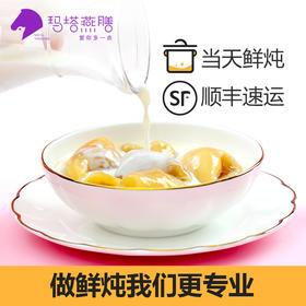 鲜炖即食花胶奶冻 75g*3瓶