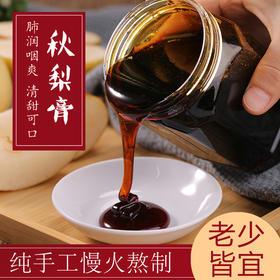民食斋传统工艺熬制秋梨膏  500克/瓶*2瓶