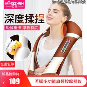 茗振多功能肩颈按摩器仪MZ-666G-3