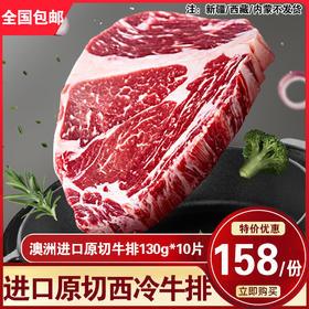 澳洲进口原切西冷牛排130g*10片