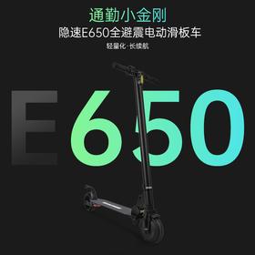 隐速E650 折叠电动滑板车