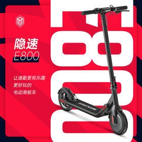 隐速E800 折叠电动滑板车