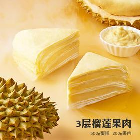 [6英寸千层蛋糕]果肉多多 榴莲/芒果两种选择 2-3人食