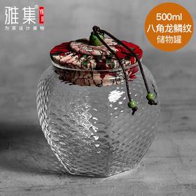 雅集 锤纹玻璃茶叶罐储物罐 糖果花茶干果密封罐