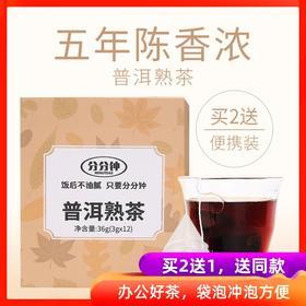 分分钟云南普洱茶 12袋 5年熟茶 黑茶袋泡茶
