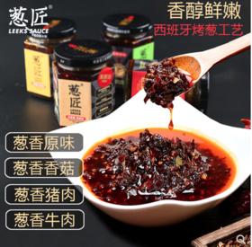 【秦联食品】葱匠下饭酱 四种口味可选