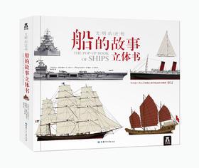 文明的进程船的故事立体书 原价298