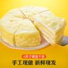 [6英寸千层蛋糕]果肉多多 榴莲/芒果口味 2-3人食 商品缩略图1