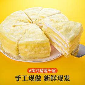 [6英寸千层蛋糕]果肉多多 榴莲/芒果口味 2-3人食