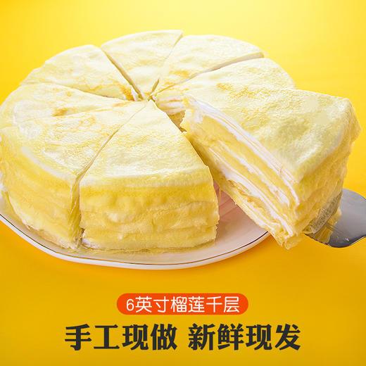 [6英寸千层蛋糕]果肉多多 榴莲/芒果口味 2-3人食 商品图1