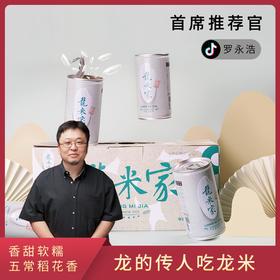 【买6送2,亦可购买单罐尝鲜】龙米家五常大米|2019年新米|罐装锁鲜|280g*8罐/箱【经典款】