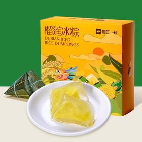 马来西亚苏丹王榴莲冰粽480g/盒