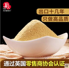 【姜老大】生姜粉、纯蒜粉