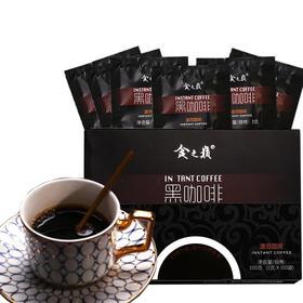 【一杯好咖啡送给爱生活的你】食之巅黑咖啡品味黑咖啡的香醇 2g/袋独立小包装