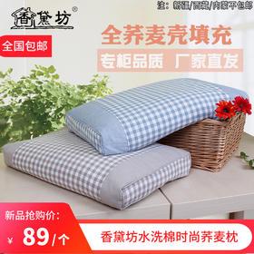 香黛坊水洗棉时尚荞麦枕