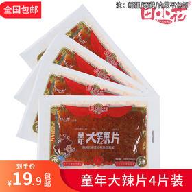 童年大辣片4片装158g*4袋