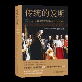 传统的发明(霍布斯鲍姆代表作,畅销全球近40年,翻译逾10个语种)