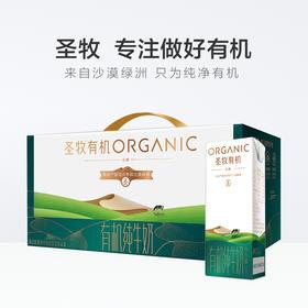 优选新品| 圣牧有机纯牛奶200mg*12盒 有机品质来自沙漠绿洲
