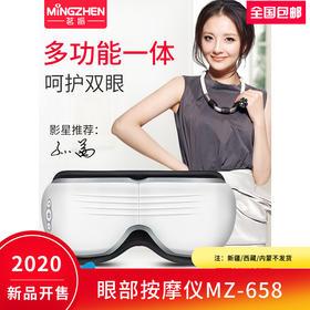 眼部按摩仪MZ-658