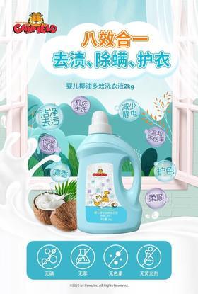 加菲猫婴儿椰油多效洗衣液6瓶(24斤)