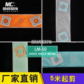 花边/绣花边/LM-50