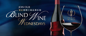 【6.3入场券Ticket】星期三盲品俱乐部 Blind Wine Wednesdays
