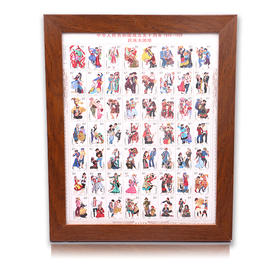【相框版】建国50周年民族大团结56个民族大版邮票