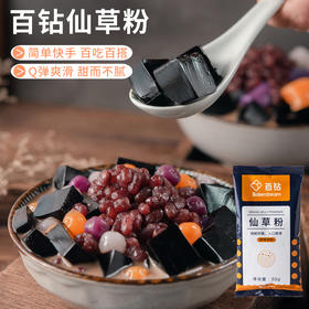 百钻仙草粉 家用自制芋圆烧鲜草黑凉粉 奶茶店专用小包装50g