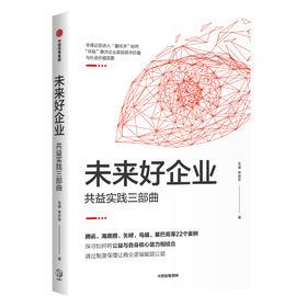 《未来好企业:共益实践三部曲》(订全年杂志,免费赠新书)