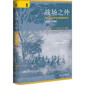 战场之外 租界英文报刊与中国的国际宣传(1928~1941)