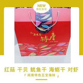 闽南特色礼盒【红菇、干贝、鱿鱼干、海蛎干、对虾】