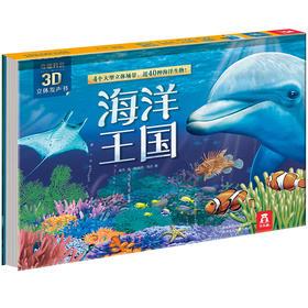 奇趣科普3D立体发声书 海洋王国