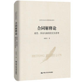 合同解释论——规范、学说与案例的交互思考(法学方法论与中国民商法研究)