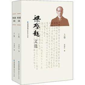 梁启超文选(全2册)